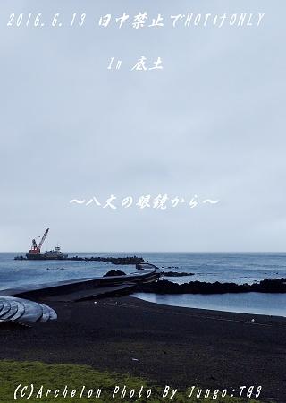 160613-soko02