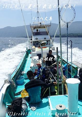 160618-boat02