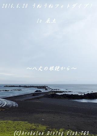160620-soko02