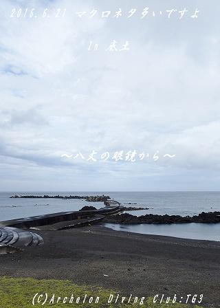 160621-soko02