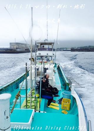 160625-boat02