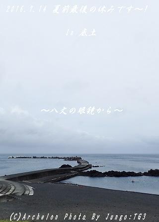 160714-soko