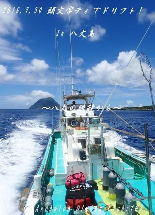 160730-boat02