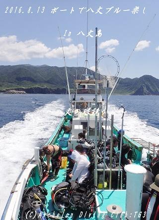 160813-boat02