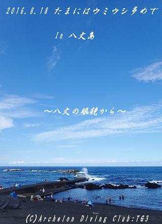 160818-soko02