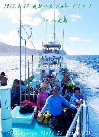 160827-boat02