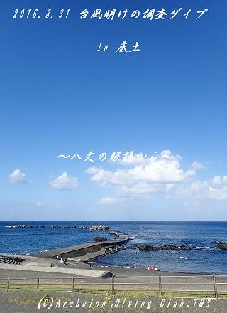 160831-soko02