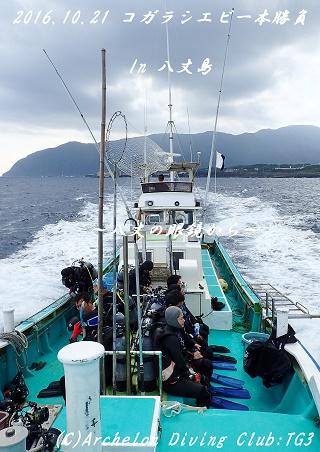 161021-boat02