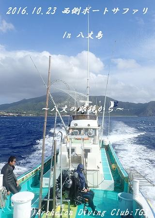 161023-boat02