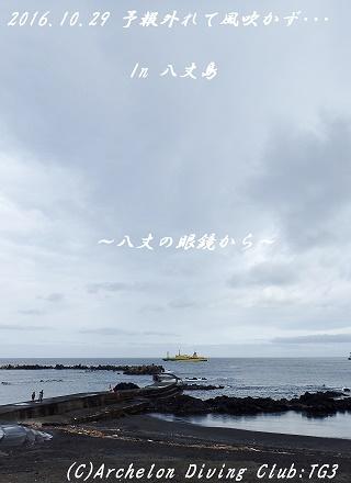 161029-soko02