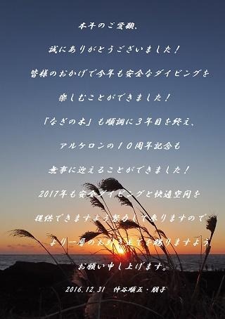 161231-aisatsu02-320