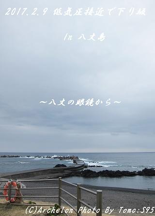 170209-nonsoko02