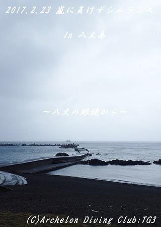 170223-soko02