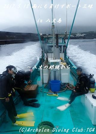 170513-boat02