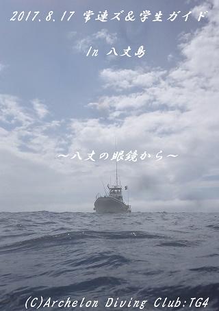 170817-boat03