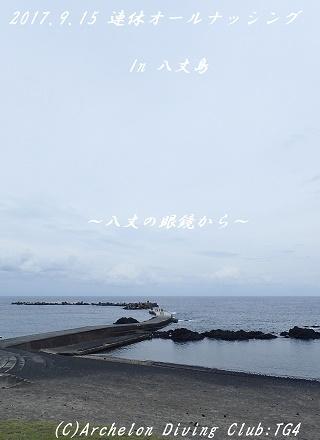 170915-soko02
