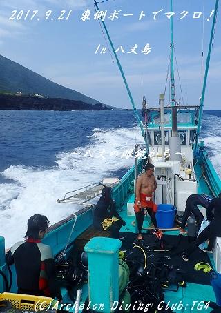 170921-boat02