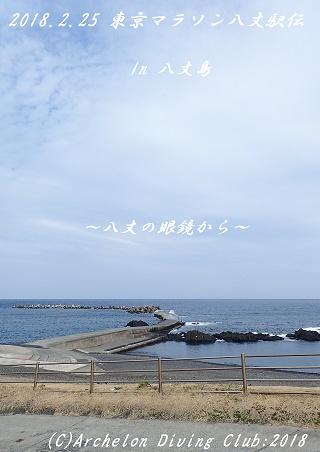 180225-nonsoko02