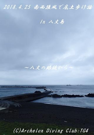 180425-soko02