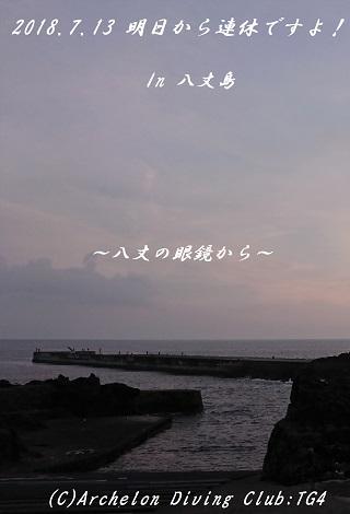 180713-soko02