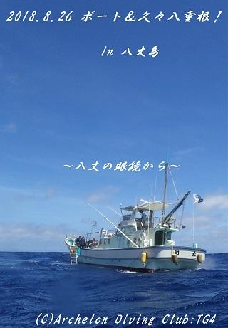 180826-kyotareya02