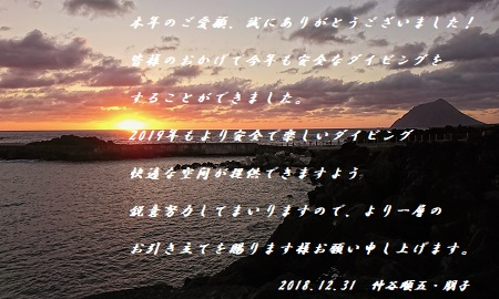 181231-aisatsu02