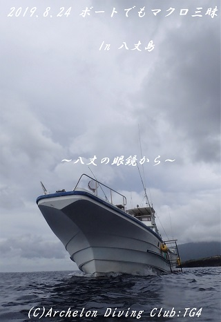 190824-kyozomiso02