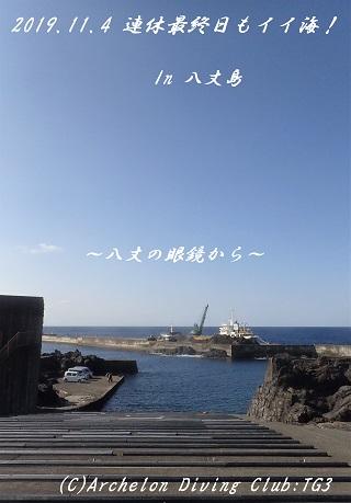 191104-yayami02