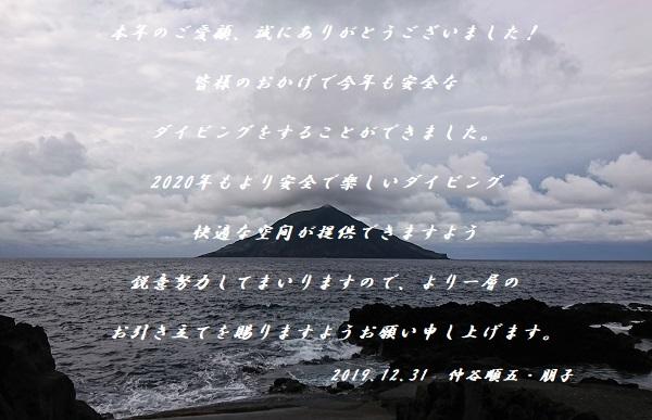 191231-aisatu01