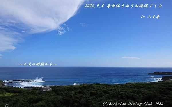 200904-non02