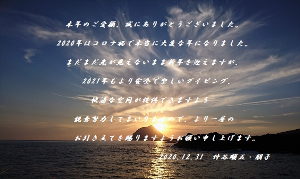 201231-aisatu00